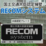 recom03_bana_sp