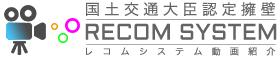 RECOM SYSTEM.JP